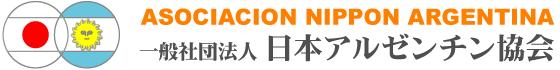 一般社団法人日本アルゼンチン協会